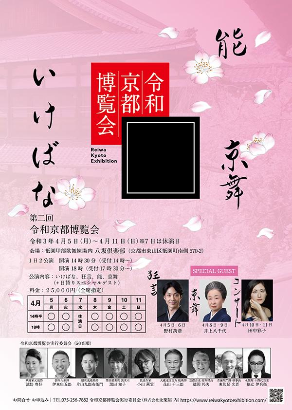 第二回令和京都博覧会